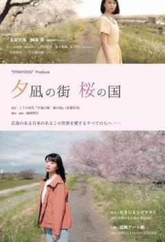 "Thumbnail of ""夕凪の街 桜の国 北原里英FC先行 東京公演"""