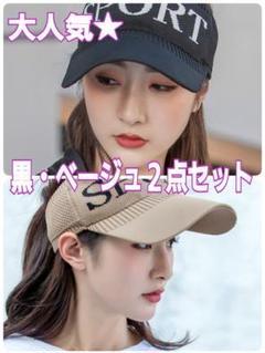 "Thumbnail of ""新品送料無料☆黒・ベージュ2点セット☆メッシュサンバイザー☆レディース☆帽子"""