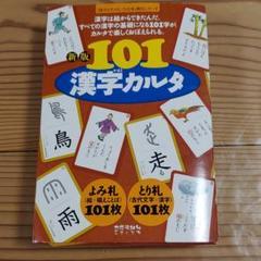 """Thumbnail of """"101漢字カルタ"""""""