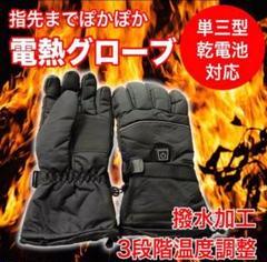 "Thumbnail of ""電熱グローブ ヒートグローブ 防寒手袋 3段階調節"""