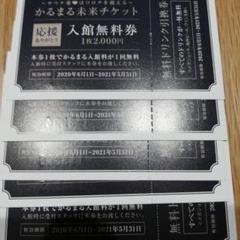 """Thumbnail of """"かるまる 未来チケット 5枚"""""""
