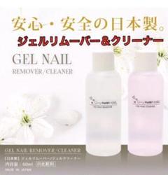 "Thumbnail of ""❗️ジェルリムーバー&ジェルクリーナー:日本製。各 60ml"""
