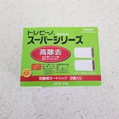 """Thumbnail of """"トレビーノスーパーシリーズ 交換用カートリッジ 2個入り STC.V2J"""""""