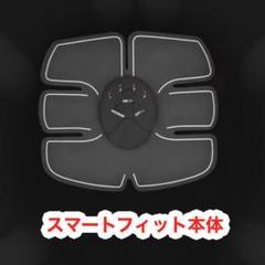 "Thumbnail of ""スマートフィットネス 腹筋用 本体 フィットネス 運動 散歩"""