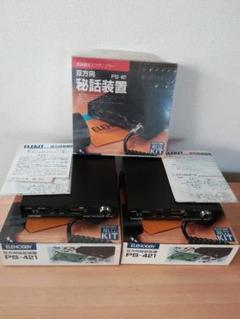 """Thumbnail of """"PS-421 双方向秘話装置 3台"""""""