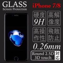 "Thumbnail of ""クリア iPhone7 iPhone8 強化ガラスフィルム iPhone 7 8"""