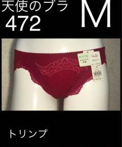 "Thumbnail of ""ショーツ M トリンプ 天使のブラ472 シリーズ"""