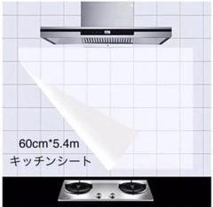 "Thumbnail of ""F0110 キッチン壁用 汚れ防止シート キッチンシート 60cm*5.4m"""