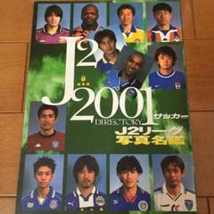 "Thumbnail of ""J2 2001シーズン選手名鑑 川崎F 横浜FC 松井大輔"""