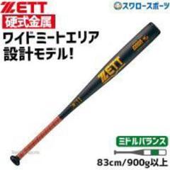 ゼット ゴーダWZ 硬式バット金属 硬式バット 硬式 バット ミドルバランス 金