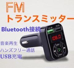 "Thumbnail of ""FMトランスミッター Bluetooth シガーソケット 音声通話"""