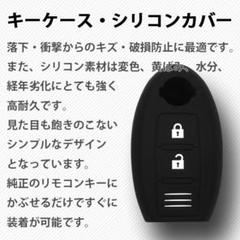 "Thumbnail of ""最安値 ニッサン スマートキーケース ブラック ノート キックス"""