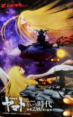 """Thumbnail of """"「宇宙戦艦ヤマト」という時代 西暦2202年の選択 ムビチケ"""""""