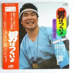 """Thumbnail of """"⑥【男はつらいよ】 寅さん名場面集 サウンド寅ック盤(LPレコード2枚組)"""""""