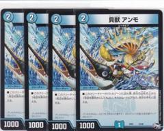 "Thumbnail of ""貝獣 アンモ 4枚 DMSP-01 WWFF .."""