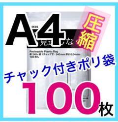 """Thumbnail of """"圧縮❗️チャック付きポリ袋 A4 100枚❗️pca4-1004"""""""