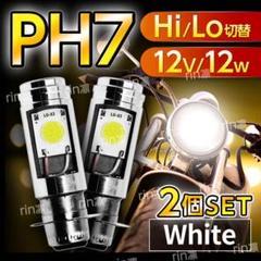 """Thumbnail of """"原付 バイク スクーター 汎用 LED ヘッドライト バルブ PH7/T19L"""""""
