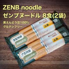 "Thumbnail of ""ZENB noodle ゼンブヌードル 8食(2袋)"""