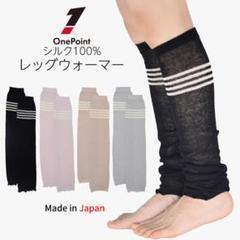 "Thumbnail of ""日本製 薄手 シルク100%レッグウォーマー 全4種類 ゴム口強化タイプ"""