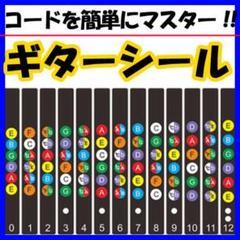 "Thumbnail of ""ギター指板音名シール 12フレット コード習得 練習 上達 ステッカー 黒 S"""