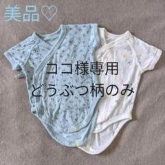 "Thumbnail of ""美品♡ 小花柄✕どうぶつ柄 前開きボディースーツ"""