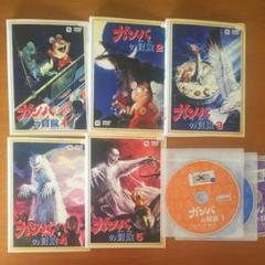 "Thumbnail of ""ガンバの冒険 全5巻 DVD"""
