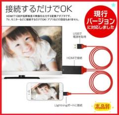 "Thumbnail of ""HDMI 2m 変換ケーブル iPhone テレビ スマホ 簡単接続 動画 鑑賞"""