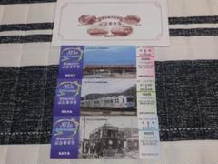 福島交通 飯坂線80周年記念乗車券