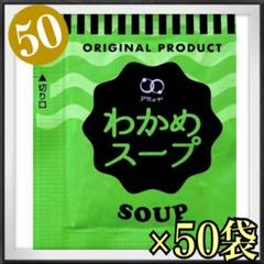 "Thumbnail of ""わかめスープ★50袋"""