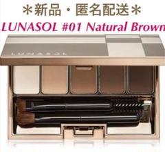 """Thumbnail of """"ルナソル スタイリングアイゾーンコンパクト 01 Natural Brown"""""""