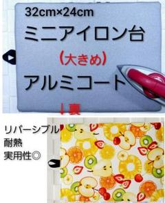 "Thumbnail of ""ミニアイロン台 アルミコート ファブリックパネル 軽量 卓上 オシャレ 両面"""
