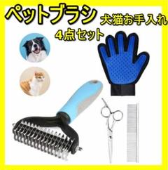 """Thumbnail of """"【4点セット】 ペットブラシ 犬猫お手入れ はさみ 静電防止 毛取りブラシ"""""""