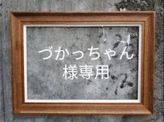 """Thumbnail of """"づかっちゃん様専用ストロング"""""""