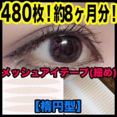 "Thumbnail of ""メッシュアイテープ 楕円型 480枚 アイプチ 二重テープ メザイク 二重"""