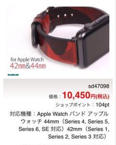 "Thumbnail of ""Apple Watch バンド 42mm/44mm用"""