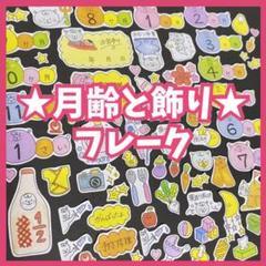 "Thumbnail of ""月齢と飾りフレーク 母子手帳やアルバム作りなどにどうぞ✩.*˚"""