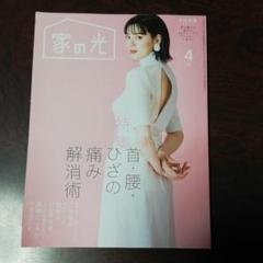 "Thumbnail of ""家の光 第97巻第4号"""