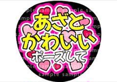 """Thumbnail of """"あざとかわいいポーズして"""""""