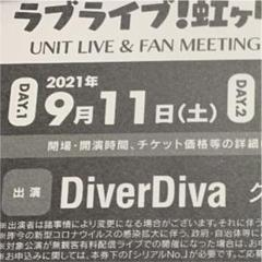 "Thumbnail of ""ラブライブ!虹ヶ咲学園スクールアイドル同好会 Diver Diva シリアル"""