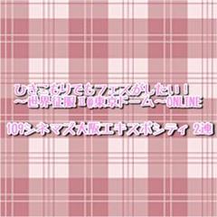 "Thumbnail of ""ひきフェス 映画鑑賞チケット 大阪2連"""