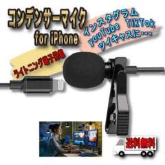"""Thumbnail of """"イチナナ 特価!!コンデンサーマイク 17 ふわっち ライバー"""""""