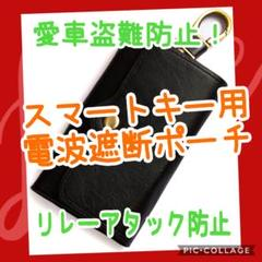 "Thumbnail of ""電波遮断ポーチ スマートキー用 リレーアタック防止用 キーケース 本革"""