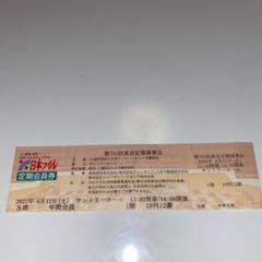 "Thumbnail of ""東京定期演奏会 日本フィルハーモニー交響楽団S席"""