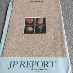 """Thumbnail of """"JP   REPORT  81   1996年7月"""""""
