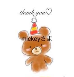 """Thumbnail of """"mickeyさま"""""""