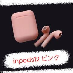 "Thumbnail of ""Bluetoothイヤフォン inpods12ピンク ワイヤレスイヤフォン ::"""