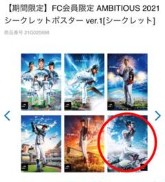 【限定品】ファイターズ 五十幡亮汰 シークレットポスター