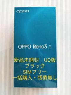"Thumbnail of ""oppo reno3A(黒)新品・未開封"""