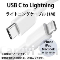 "Thumbnail of ""ライトニングケーブル 急速充電 タイプC type c 1m 互換品"""