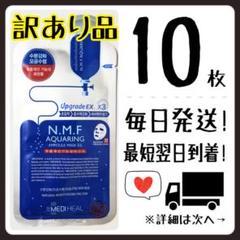 """Thumbnail of """"【10枚】メディヒール mediheal N.M.F NMF アクアリング"""""""